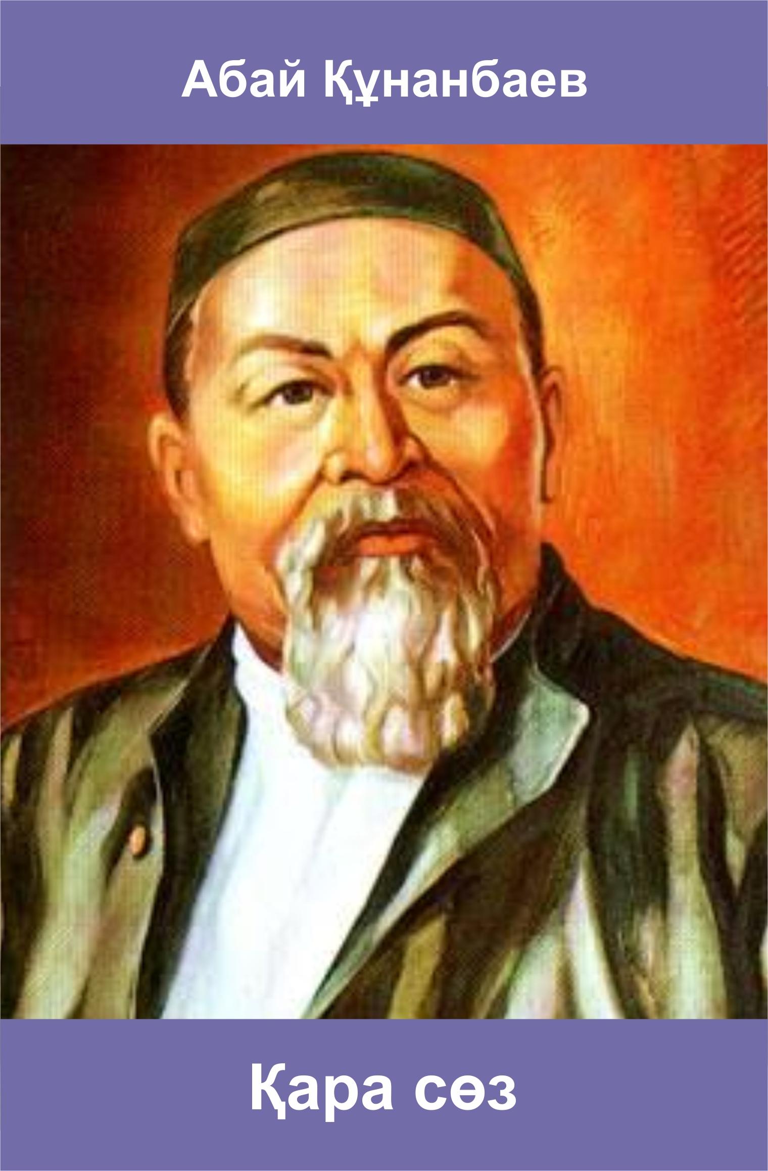 славянском казахстан абай в картинках персонажем которого играем